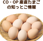 CO・OP産直たまごの知っとこ情報