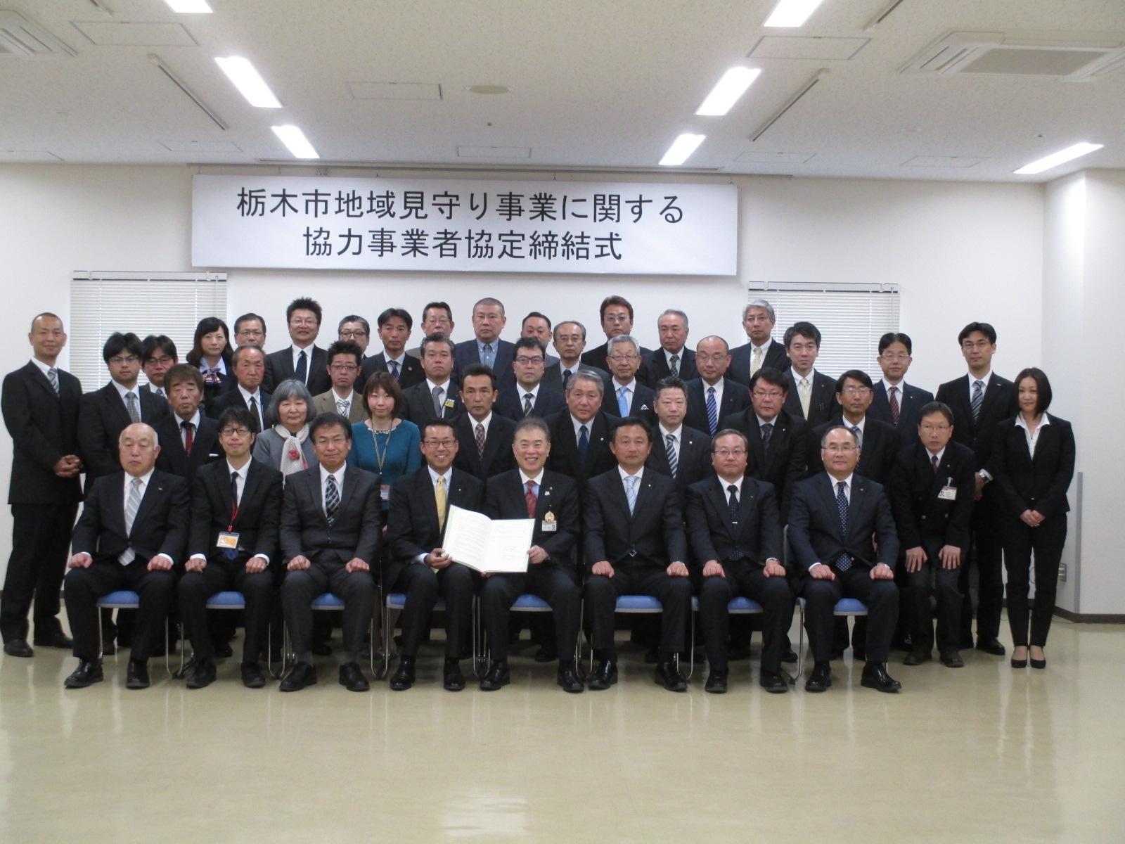 「栃木市地域見守り事業に関する協力事業者協定」には53団体が調印