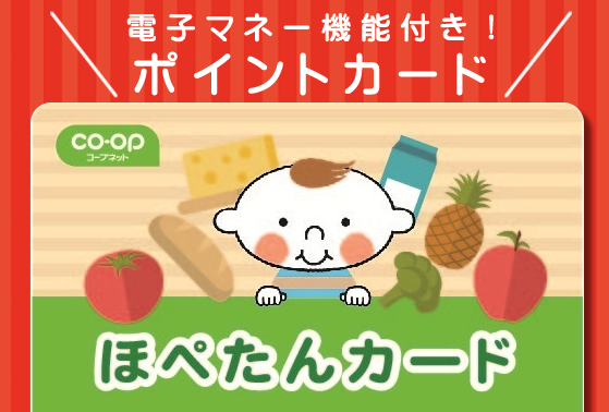 【4】ほぺたんカード切り替えお申し込みキャンペーン(5/22週)のイメージ