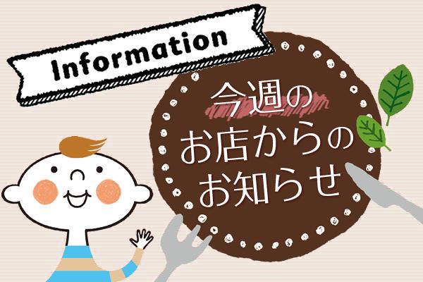 【4】今週のお店からのお知らせ(10/19週)のイメージ
