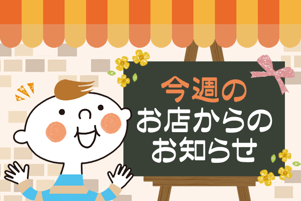【4】今週のお店からのお知らせ(8/13週)のイメージ